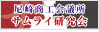 サムライ研究会