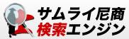 サムライ尼商検索エンジン