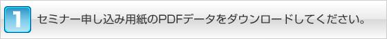 セミナー申込用紙のPDFデータをダウンロードしてください。